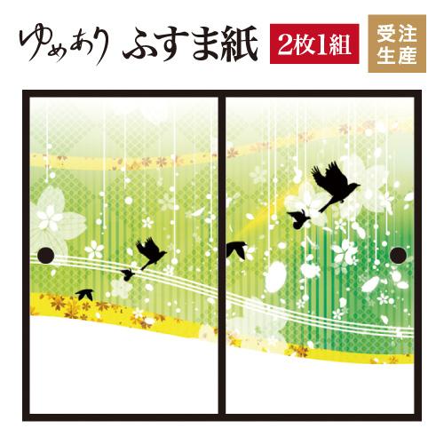 ふすま紙 襖紙 花鳥風月 グリーン 2枚組 縦600mm おしゃれ モダン 幅広 対応 ふすま 張り替え 和 柄 壁紙 襖 デザイナーズ 和モダン インテリア 和室 和風 和柄