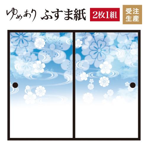 ふすま紙 襖紙 花雲 ブルー 2枚組 縦900mm おしゃれ モダン 幅広 対応 ふすま 張り替え 和 柄 壁紙 襖 デザイナーズ 和モダン インテリア 和室 和風 和柄