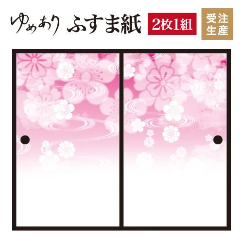 ふすま紙 襖紙 花雲 ピンク 2枚組 縦1300mm おしゃれ モダン 幅広 対応 ふすま 張り替え 和 柄 壁紙 襖 デザイナーズ 和モダン インテリア 和室 和風 和柄