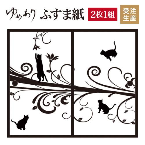 ふすま紙 襖紙 猫 2枚組 縦2400mm おしゃれ モダン 幅広 対応 ふすま 張り替え 和 柄 壁紙 襖 デザイナーズ 和モダン インテリア 和室 和風 和柄