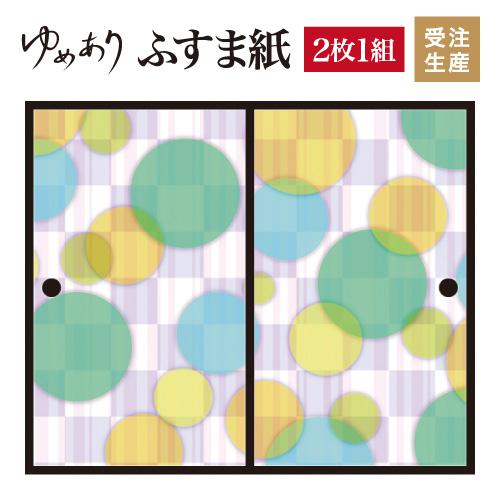 ふすま紙 襖紙 Color Circle Green 2枚組 縦900mm おしゃれ モダン 幅広 対応 ふすま 張り替え 和 柄 壁紙 襖 デザイナーズ 和モダン インテリア 和室 和風 和柄