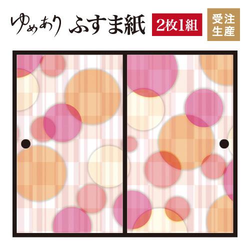 ふすま紙 襖紙 Color Circle Pink 2枚組 縦2000mm おしゃれ モダン 幅広 対応 ふすま 張り替え 和 柄 壁紙 襖 デザイナーズ 和モダン インテリア 和室 和風 和柄