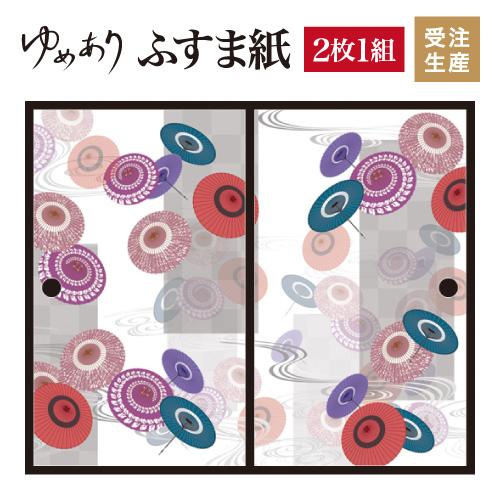 ふすま紙 襖紙 番傘 2枚組 縦600mm おしゃれ モダン 幅広 対応 ふすま 張り替え 和 柄 壁紙 襖 デザイナーズ 和モダン インテリア 和室 和風 和柄
