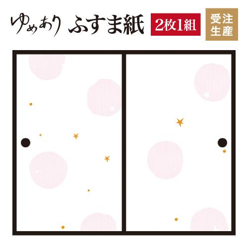 ふすま紙 襖紙 ほし ピンク 2枚組 縦900mm おしゃれ モダン 幅広 対応 ふすま 張り替え 和 柄 壁紙 襖 デザイナーズ 和モダン インテリア 和室 和風 和柄