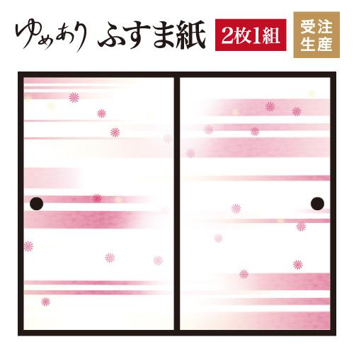 ふすま紙 襖紙 風 ピンク 2枚組 縦2400mm おしゃれ モダン 幅広 対応 ふすま 張り替え 和 柄 壁紙 襖 デザイナーズ 和モダン インテリア 和室 和風 和柄