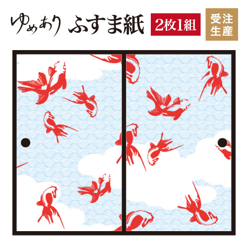 ふすま紙 襖紙 金魚 ブルー 2枚組 縦500mm おしゃれ モダン 幅広 対応 ふすま 張り替え 和 柄 壁紙 襖 デザイナーズ 和モダン インテリア 和室 和風 和柄