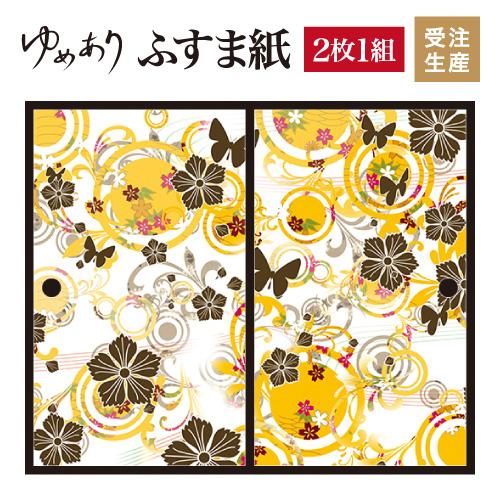 ふすま紙 襖紙 花 蝶 なでしこ 黄 2枚組 縦900mm おしゃれ モダン 幅広 対応 ふすま 張り替え 和 柄 壁紙 襖 デザイナーズ 和モダン インテリア 和室 和風 和柄