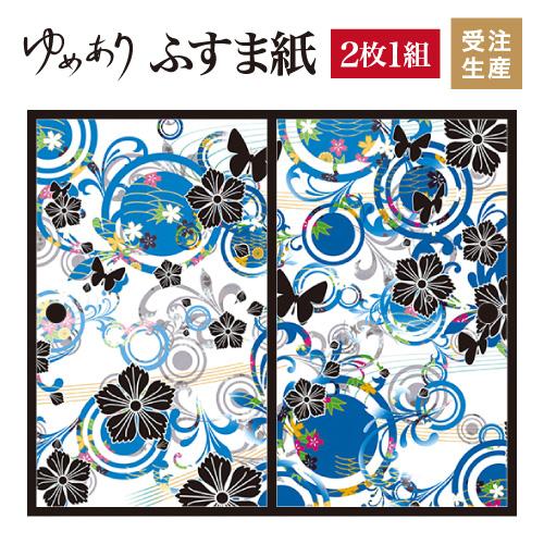 ふすま紙 襖紙 花蝶なでしこ 青 2枚組 縦900mm おしゃれ モダン 幅広 対応 ふすま 張り替え 和 柄 壁紙 襖 デザイナーズ 和モダン インテリア 和室 和風 和柄