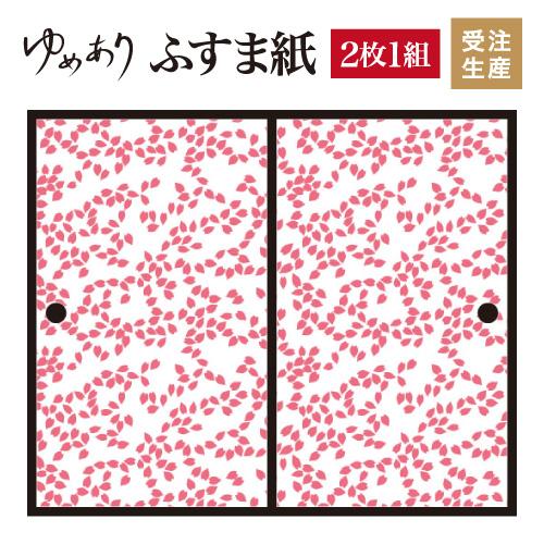 ふすま紙 襖紙 桜吹雪 桜色 2枚組 縦900mm おしゃれ モダン 幅広 対応 ふすま 張り替え 和 柄 壁紙 襖 デザイナーズ 和モダン インテリア 和室 和風 和柄