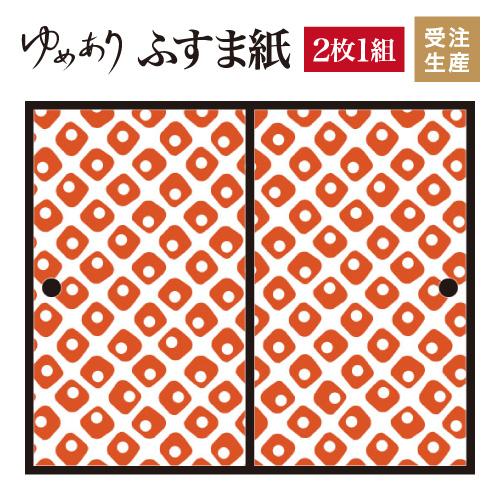 ふすま紙 襖紙 鹿の子 赤橙 2枚組 縦1000mm おしゃれ モダン 幅広 対応 ふすま 張り替え 和 柄 壁紙 襖 デザイナーズ 和モダン インテリア 和室 和風 和柄