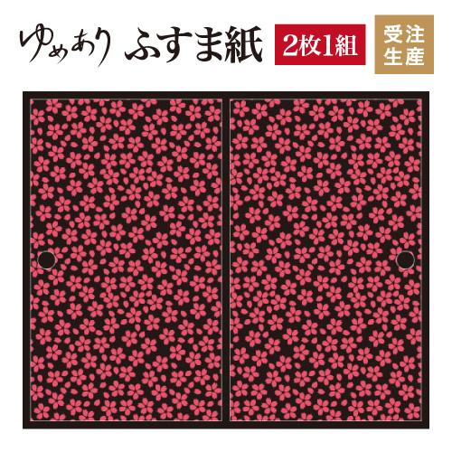 ふすま紙 襖紙 小桜 夜桜 2枚組 縦1600mm おしゃれ モダン 幅広 対応 ふすま 張り替え 和 柄 壁紙 襖 デザイナーズ 和モダン インテリア 和室 和風 和柄