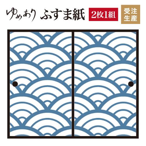 ふすま紙 襖紙 青海波 白波 2枚組 縦700mm おしゃれ モダン 幅広 対応 ふすま 張り替え 和 柄 壁紙 襖 デザイナーズ 和モダン インテリア 和室 和風 和柄
