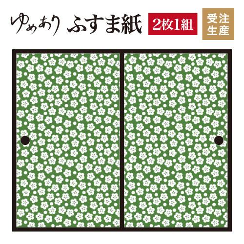ふすま紙 襖紙 梅花 緑青 2枚組 縦900mm おしゃれ モダン 幅広 対応 ふすま 張り替え 和 柄 壁紙 襖 デザイナーズ 和モダン インテリア 和室 和風 和柄