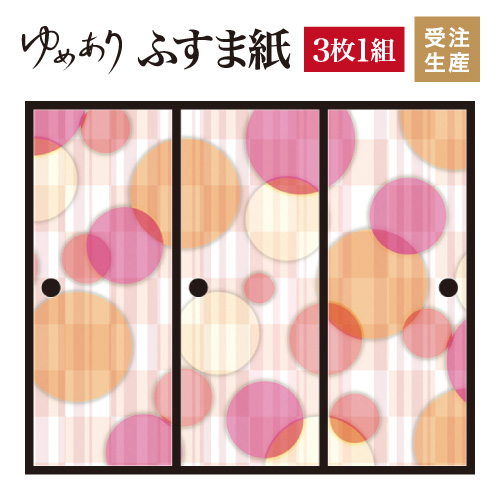 ふすま紙 襖紙 Color Circle Pink 3枚組 縦2000mm おしゃれ モダン 幅広 対応 ふすま 張り替え 和 柄 壁紙 襖 デザイナーズ 和モダン インテリア 和室 和風 和柄