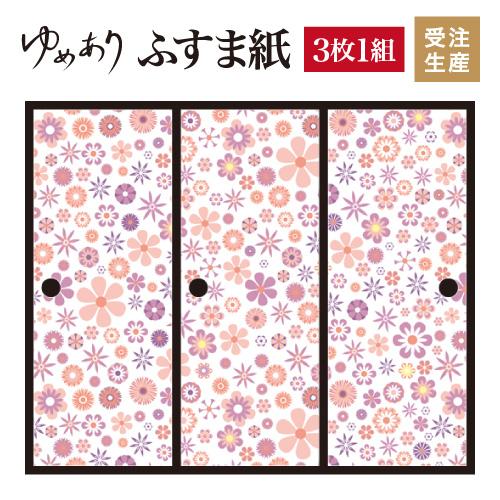 ふすま紙 襖紙 wild flowers pink 3枚組 縦2300mm おしゃれ モダン 幅広 対応 ふすま 張り替え 和 柄 壁紙 襖 デザイナーズ 和モダン インテリア 和室 和風 和柄