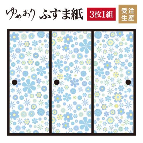 ふすま紙 襖紙 wild flowers blue 3枚組 縦600mm おしゃれ モダン 幅広 対応 ふすま 張り替え 和 柄 壁紙 襖 デザイナーズ 和モダン インテリア 和室 和風 和柄