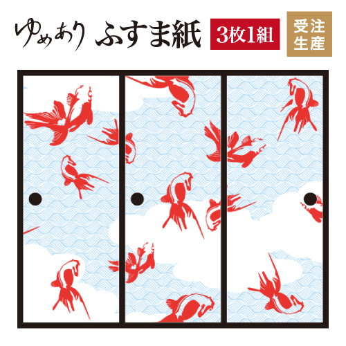 ふすま紙 襖紙 金魚 ブルー 3枚組 縦1700mm おしゃれ モダン 幅広 対応 ふすま 張り替え 和 柄 壁紙 襖 デザイナーズ 和モダン インテリア 和室 和風 和柄