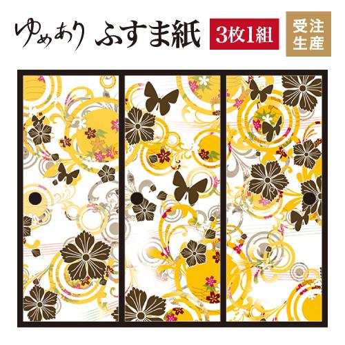ふすま紙 襖紙 花 蝶 なでしこ 黄 3枚組 縦2000mm おしゃれ モダン 幅広 対応 ふすま 張り替え 和 柄 壁紙 襖 デザイナーズ 和モダン インテリア 和室 和風 和柄