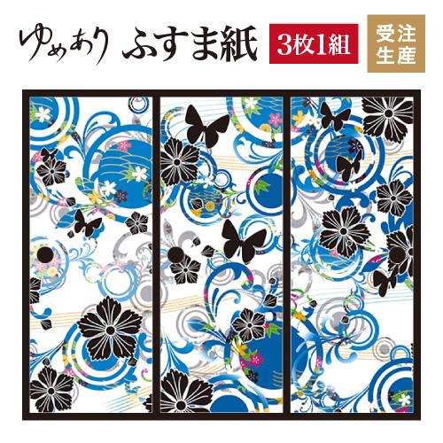 ふすま紙 襖紙 花蝶なでしこ 青 3枚組 縦800mm おしゃれ モダン 幅広 対応 ふすま 張り替え 和 柄 壁紙 襖 デザイナーズ 和モダン インテリア 和室 和風 和柄