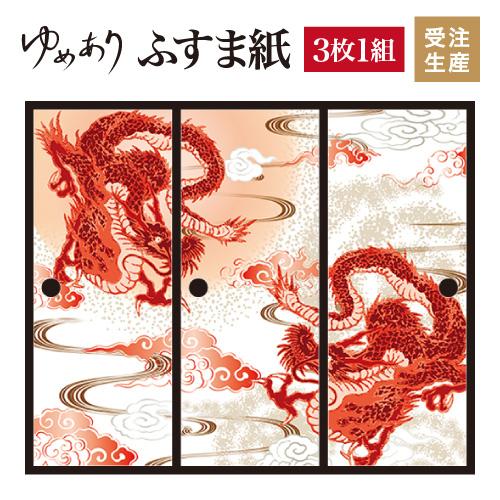 ふすま紙 襖紙 赤龍 3枚組 縦700mm おしゃれ モダン 幅広 対応 ふすま 張り替え 和 柄 壁紙 襖 デザイナーズ 和モダン インテリア 和室 和風 和柄