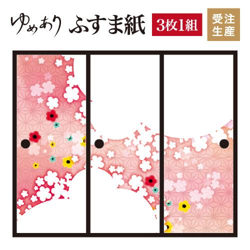 ふすま紙 襖紙 華ふわり ピンク 3枚組 縦600mm おしゃれ モダン 幅広 対応 ふすま 張り替え 和 柄 壁紙 襖 デザイナーズ 和モダン インテリア 和室 和風 和柄