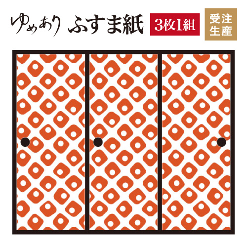 ふすま紙 襖紙 鹿の子 赤橙 3枚組 縦2000mm おしゃれ モダン 幅広 対応 ふすま 張り替え 和 柄 壁紙 襖 デザイナーズ 和モダン インテリア 和室 和風 和柄