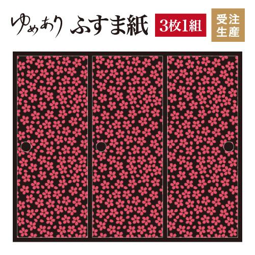 ふすま紙 襖紙 小桜 夜桜 3枚組 縦700mm おしゃれ モダン 幅広 対応 ふすま 張り替え 和 柄 壁紙 襖 デザイナーズ 和モダン インテリア 和室 和風 和柄