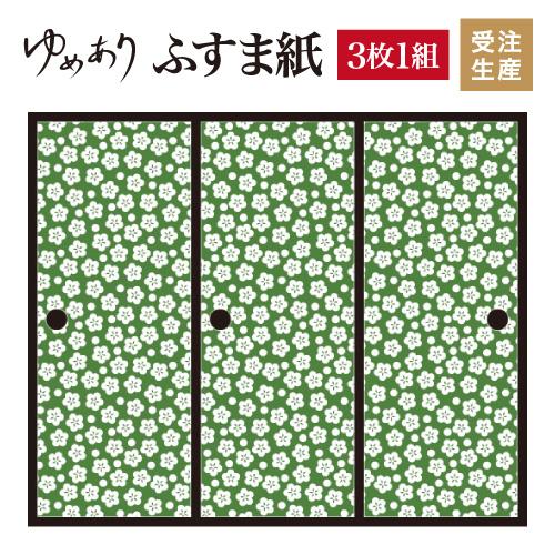 ふすま紙 襖紙 梅花 緑青 3枚組 縦1500mm おしゃれ モダン 幅広 対応 ふすま 張り替え 和 柄 壁紙 襖 デザイナーズ 和モダン インテリア 和室 和風 和柄