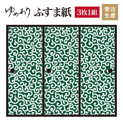 ふすま紙 襖紙 唐草 深緑 3枚組 縦900mm おしゃれ モダン 幅広 対応 ふすま 張り替え 和 柄 壁紙 襖 デザイナーズ 和モダン インテリア 和室 和風 和柄