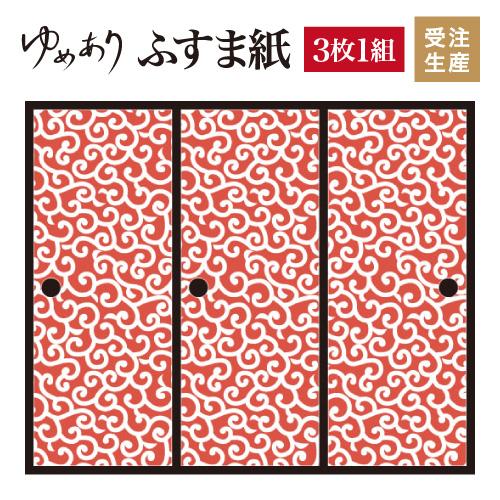 ふすま紙 襖紙 唐草 赤茶 3枚組 縦1000mm おしゃれ モダン 幅広 対応 ふすま 張り替え 和 柄 壁紙 襖 デザイナーズ 和モダン インテリア 和室 和風 和柄