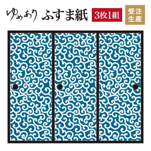 ふすま紙 襖紙 唐草 藍色 3枚組 縦2000mm おしゃれ モダン 幅広 対応 ふすま 張り替え 和 柄 壁紙 襖 デザイナーズ 和モダン インテリア 和室 和風 和柄