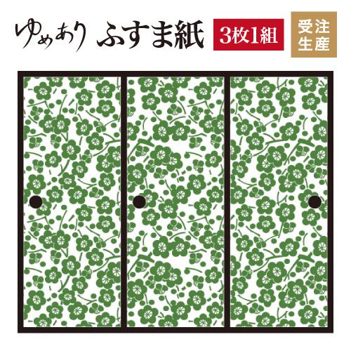 ふすま紙 襖紙 枝付梅 緑青 3枚組 縦2400mm おしゃれ モダン 幅広 対応 ふすま 張り替え 和 柄 壁紙 襖 デザイナーズ 和モダン インテリア 和室 和風 和柄