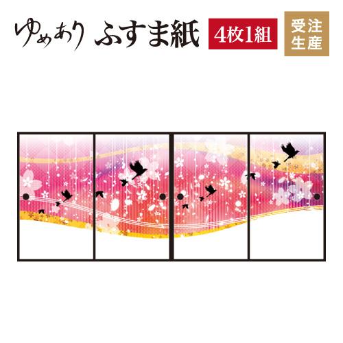 ふすま紙 襖紙 花鳥風月 ピンク 4枚組 縦2400mm おしゃれ モダン 幅広 対応 ふすま 張り替え 和 柄 壁紙 襖 デザイナーズ 和モダン インテリア 和室 和風 和柄