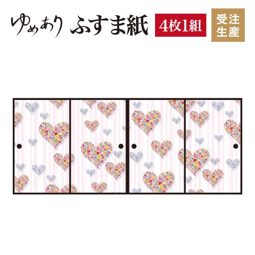 ふすま紙 襖紙 Flower Heart 4枚組 縦600mm おしゃれ モダン 幅広 対応 ふすま 張り替え 和 柄 壁紙 襖 デザイナーズ 和モダン インテリア 和室 和風 和柄