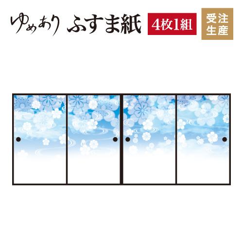 ふすま紙 襖紙 花雲 ブルー 4枚組 縦1500mm おしゃれ モダン 幅広 対応 ふすま 張り替え 和 柄 壁紙 襖 デザイナーズ 和モダン インテリア 和室 和風 和柄