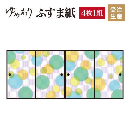 ふすま紙 襖紙 Color Circle Green 4枚組 縦1600mm おしゃれ モダン 幅広 対応 ふすま 張り替え 和 柄 壁紙 襖 デザイナーズ 和モダン インテリア 和室 和風 和柄