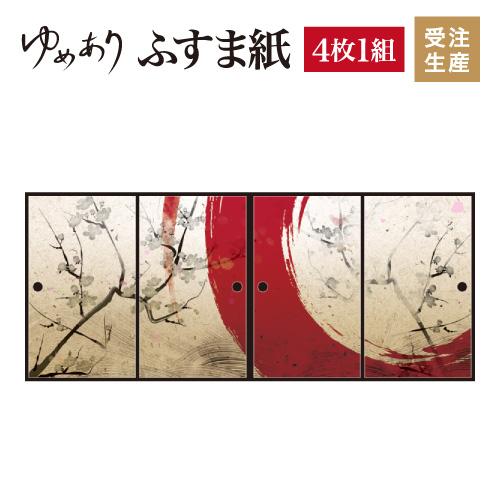 ふすま紙 襖紙 赤丸 4枚組 縦1800mm おしゃれ モダン 幅広 対応 ふすま 張り替え 和 柄 壁紙 襖 デザイナーズ 和モダン インテリア 和室 和風 和柄