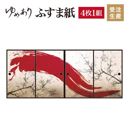 ふすま紙 襖紙 赤波 4枚組 縦1500mm おしゃれ モダン 幅広 対応 ふすま 張り替え 和 柄 壁紙 襖 デザイナーズ 和モダン インテリア 和室 和風 和柄