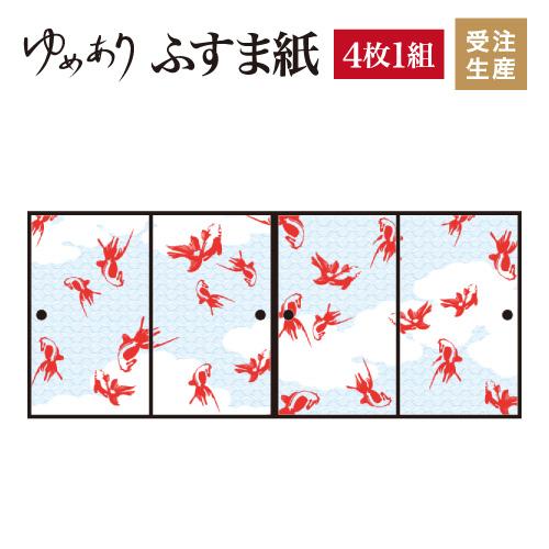 ふすま紙 襖紙 金魚 ブルー 4枚組 縦1500mm おしゃれ モダン 幅広 対応 ふすま 張り替え 和 柄 壁紙 襖 デザイナーズ 和モダン インテリア 和室 和風 和柄