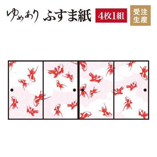 ふすま紙 襖紙 金魚 ピンク 4枚組 縦1500mm おしゃれ モダン 幅広 対応 ふすま 張り替え 和 柄 壁紙 襖 デザイナーズ 和モダン インテリア 和室 和風 和柄