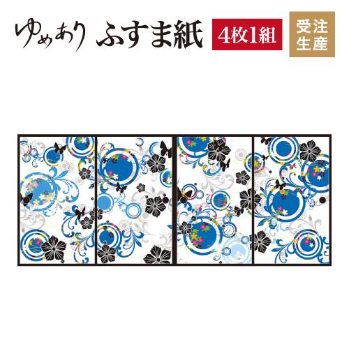 ふすま紙 襖紙 花蝶なでしこ 青 4枚組 縦2400mm おしゃれ モダン 幅広 対応 ふすま 張り替え 和 柄 壁紙 襖 デザイナーズ 和モダン インテリア 和室 和風 和柄