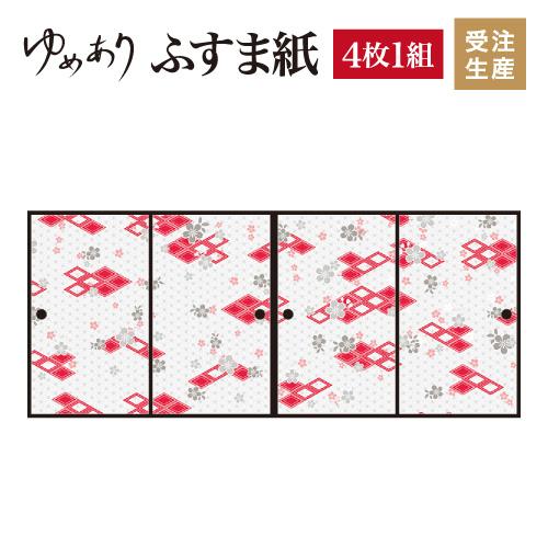 ふすま紙 襖紙 桜菱 紅 4枚組 縦2500mm おしゃれ モダン 幅広 対応 ふすま 張り替え 和 柄 壁紙 襖 デザイナーズ 和モダン インテリア 和室 和風 和柄