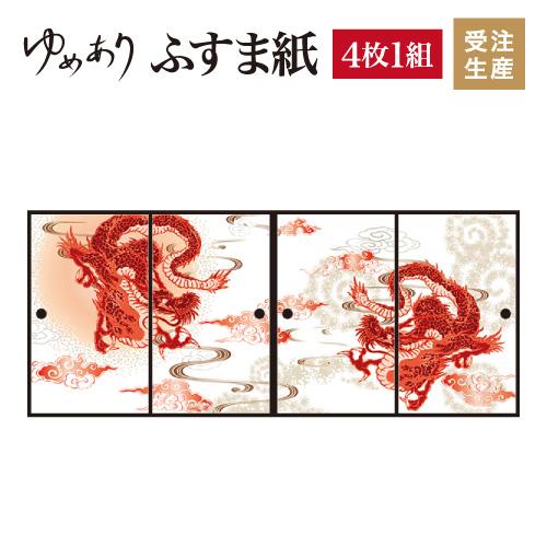 ふすま紙 襖紙 赤龍 4枚組 縦2000mm おしゃれ モダン 幅広 対応 ふすま 張り替え 和 柄 壁紙 襖 デザイナーズ 和モダン インテリア 和室 和風 和柄