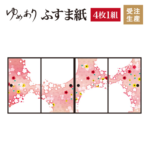ふすま紙 襖紙 華ふわり ピンク 4枚組 縦1000mm おしゃれ モダン 幅広 対応 ふすま 張り替え 和 柄 壁紙 襖 デザイナーズ 和モダン インテリア 和室 和風 和柄
