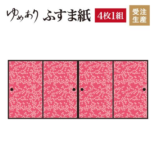 ふすま紙 襖紙 桜吹雪 山桜 4枚組 縦1400mm おしゃれ モダン 幅広 対応 ふすま 張り替え 和 柄 壁紙 襖 デザイナーズ 和モダン インテリア 和室 和風 和柄