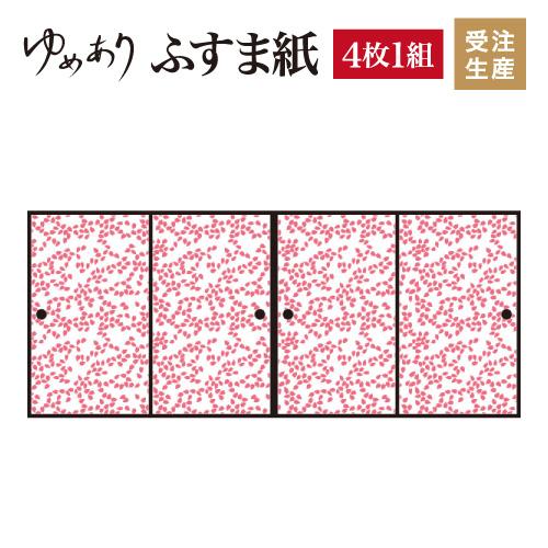 ふすま紙 襖紙 桜吹雪 桜色 4枚組 縦2400mm おしゃれ モダン 幅広 対応 ふすま 張り替え 和 柄 壁紙 襖 デザイナーズ 和モダン インテリア 和室 和風 和柄