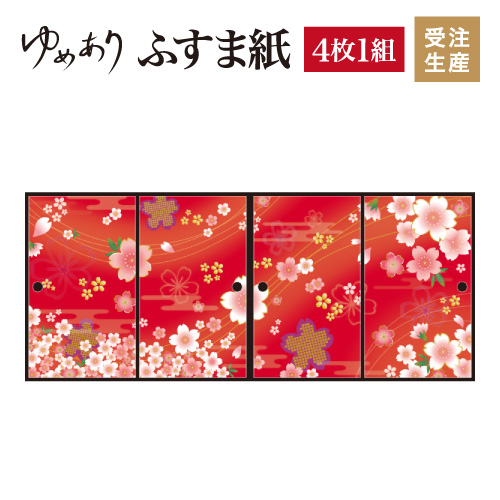 ふすま紙 襖紙 着物柄 桜 紅 4枚組 縦1100mm おしゃれ モダン 幅広 対応 ふすま 張り替え 和 柄 壁紙 襖 デザイナーズ 和モダン インテリア 和室 和風 和柄