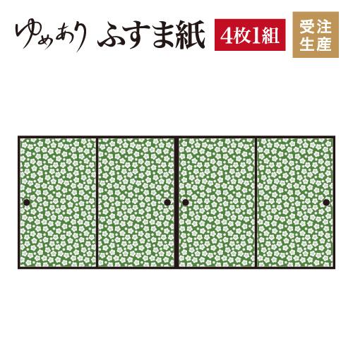 ふすま紙 襖紙 梅花 緑青 4枚組 縦500mm おしゃれ モダン 幅広 対応 ふすま 張り替え 和 柄 壁紙 襖 デザイナーズ 和モダン インテリア 和室 和風 和柄