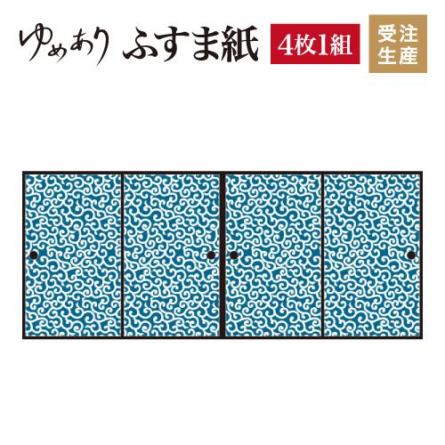 ふすま紙 襖紙 唐草 藍色 4枚組 縦800mm おしゃれ モダン 幅広 対応 ふすま 張り替え 和 柄 壁紙 襖 デザイナーズ 和モダン インテリア 和室 和風 和柄