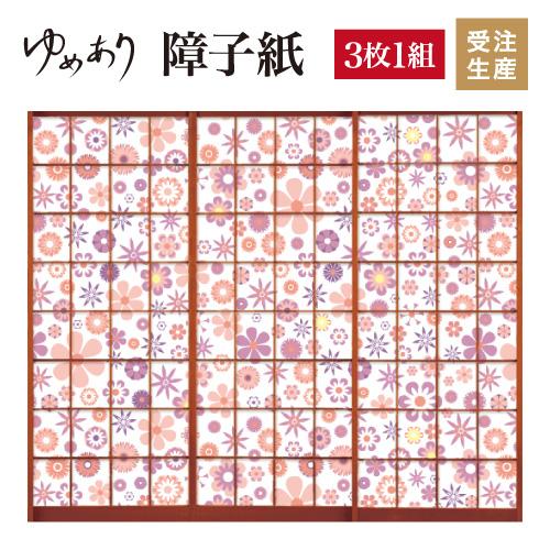 wild flowers pink 3枚組 縦2000mm 和室をおしゃれにするデザイン柄障子紙 モダン カラー 障子紙 デザイン 障子 紙 オーダー 障子紙 和紙風 おしゃれ 和柄 和 張替え 障子紙 ゆめあり